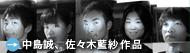中島誠、佐々木藍紗 クリエイションブログ