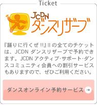JCDN ダンスリザーブ